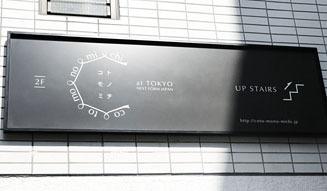 コトモノミチ at TOKYO セメントプロデュースデザイン 10