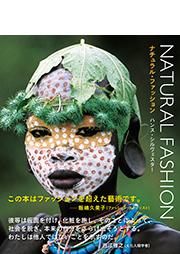 『ナチュラル・ファッション 自然を纏うアフリカ民族写真集』