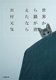 『世界から猫が消えたなら』