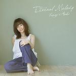 青木カレン『Eternal Melody』