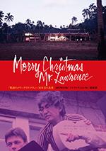 BOOK|名作『戦場のメリークリスマス』の知られざる真実を浮き彫りにする