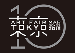 ART FAIR TOKYO 2015│アートフェア東京2015