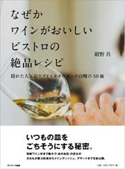 「なぜかワインがおいしいビストロの絶品レシピ~隠れた人気店ウグイス&オルガンの自慢の50 皿~」