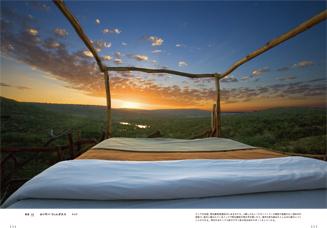 BOOK|『死ぬまでに行きたい!世界の絶景』から絶景を楽しめるホテル編が登場