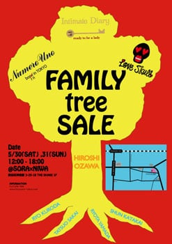 小沢宏 ガレージセール「FAMILY TREE SALE」