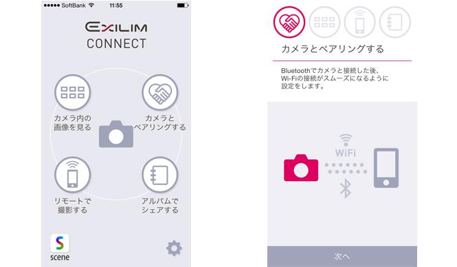カシオ計算機「EXILM Connect」