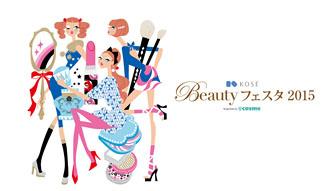 コーセー|Beauty フェスタ