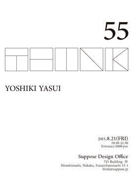 谷尻 誠|THINK_55 康井義貴