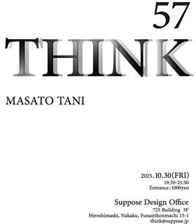 谷尻 誠|「THINK_57」ゲストはSTUDIOUS代表の谷正人さん