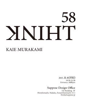 谷尻 誠|「THINK_58」ゲスト SIMONE INC.代表 ムラカミカイ