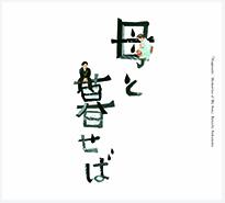 150_hahatokuraseba_JK[1]