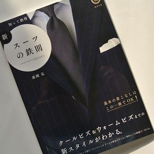 森岡弘『新・スーツの鉄則』