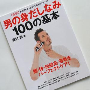藤村岳「男の美の入門書」