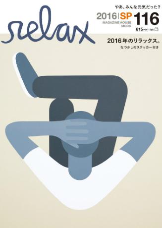 マガジンハウス『relax』(復刊第1号)