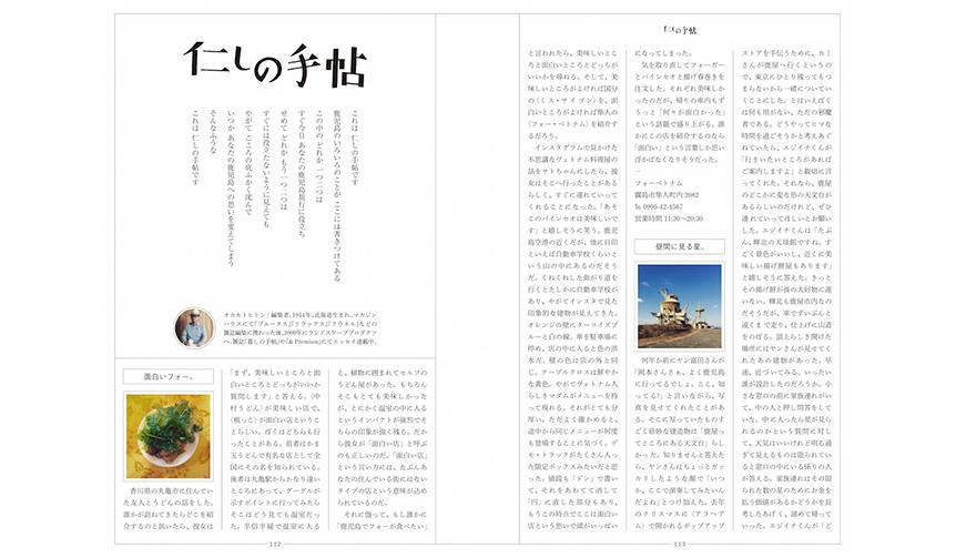 kagoshima_003