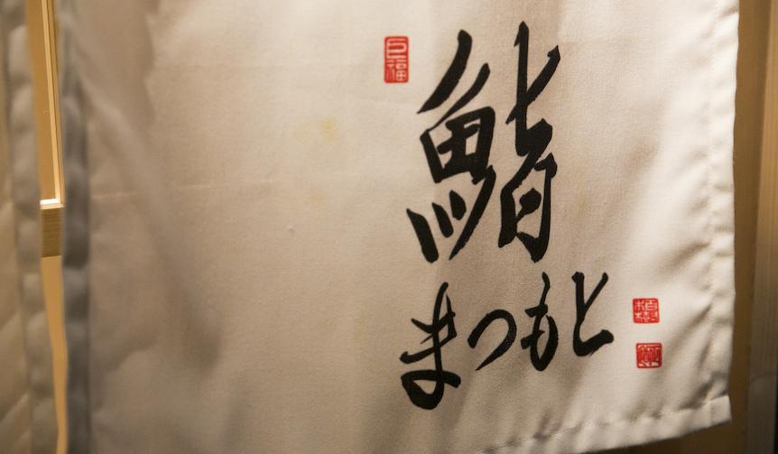 002_sushi_matsumoto
