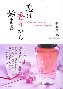 """パフューマー新間美也さんと、<br>""""日仏フレグランス文化"""" の違いを考える<br><br>その1 調香師は、アーティスト"""