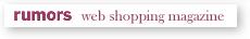 お買い求めは、ウェブショッピングマガジン「ルモアズ」で