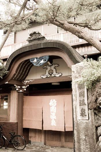 第11回 京都の銭湯へおいでやす(2)<br>「感動の銭湯、船岡温泉」
