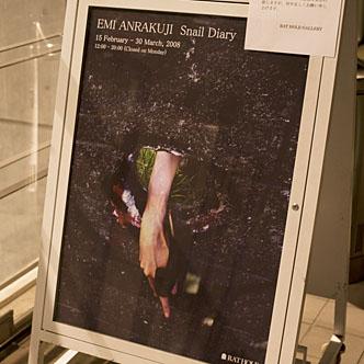 第28回 安楽寺えみ 写真展『Snail Diary』対談(その2)