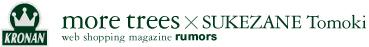 お買い求めは、web shopping rumorsで