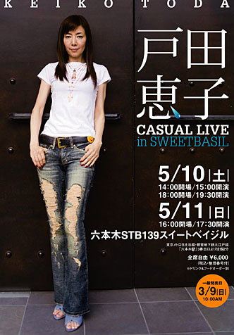 歌手 戸田恵子がスイートベイジル初登場!<br><br>日替わりゲストをまじえたカジュアルライブ2days