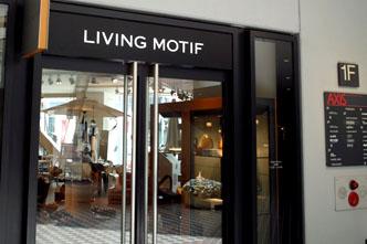 LIVING MOTIF|リビング・モティーフ<br><br>アートのある暮らしを一貫して提案