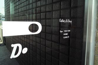 ギャラリー&ショップ ドー Gallery & Shop DO<br><br>現代のライフスタイルにかなった選りすぐりのアイテム