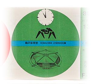 1964年、東京を起点に「デザイン」ははじまった──