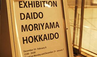 第37回 森山大道個展『北海道』(その1)