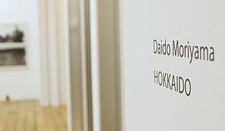 第38回 森山大道個展『北海道』(その2)