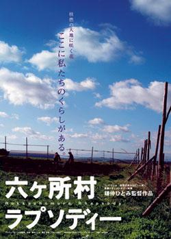 <br /><br /><h1>第2回 映画監督 鎌仲ひとみさん×ミハラヤスヒロ(3)</h1><br /><p>