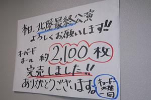 ツアー31日目│2009.04.17の1枚
