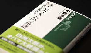 著者・中野香織さんより「サイン本」プレゼント!