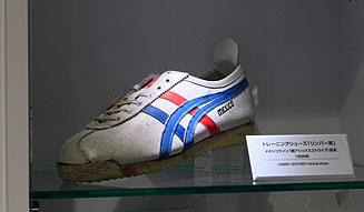 「アシックス スポーツ ミュージアム」で見るオニツカタイガー栄光の歴史 Photo04