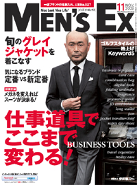 mensEX_cover