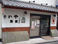 國藤直子のコスメシュラン46週、完走!2009年のまとめ ~私のコスメポリシー~