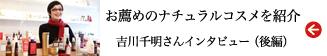 10022yoshikawa_327_02
