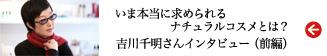 10022yoshikawa_327_01