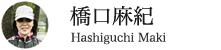 橋口麻紀さん|はしぐち まき