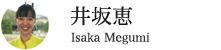 井坂恵さん|いさか めぐみ
