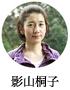 100407_kageyama_3top