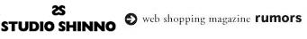 スチューディオ シンノ|STUDIO SHINNO rumorsへ