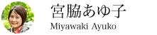 宮脇あゆ子さん|みやわき あゆこ