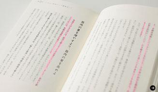 藤原美智子|ラドンナ|体温を上げると健康になる 02