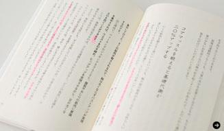 藤原美智子|ラドンナ|体温を上げると健康になる 04
