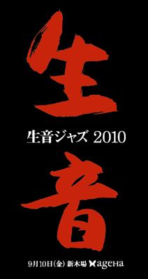生音ジャズ2010