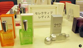 フレグランス大賞|香水|香水の日 07
