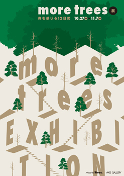more trees展 森を感じる12日間  開催 04