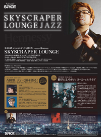 "須永辰緒 presents ジャズと酒の夜 supported by Hennessy""SKYSCRAPER LOUNGE"""
